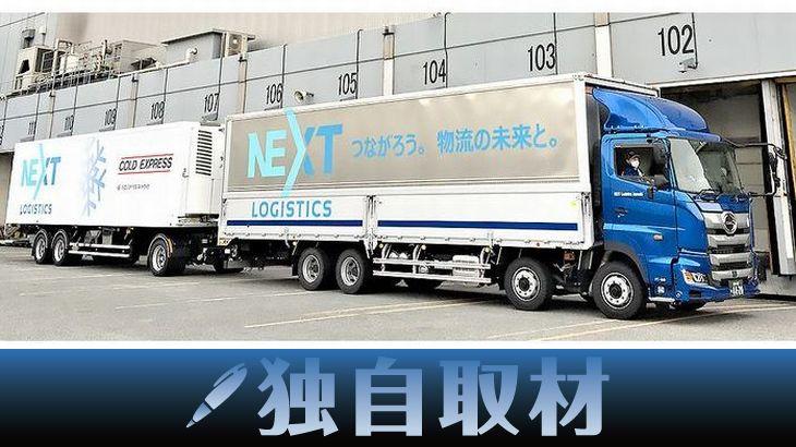 【独自取材・INNOVATION EXPO】日野子会社のNEXT Logistics Japan、トラックの正確な積載量を把握可能なシステム開発へ