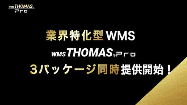 関通、「フード」「メディカル」「アパレル」の3業種特化型WMSパッケージ提供開始
