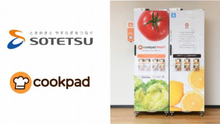 クックパッド、相鉄沿線の商業施設に生鮮食品EC受け取り用宅配ボックスの設置開始