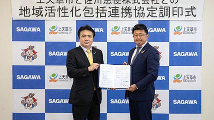 佐川と熊本・上天草市が包括連携協定を締結