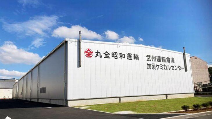 丸全昭和運輸傘下の武州運輸倉庫、埼玉・加須で危険物対応の新倉庫2棟竣工