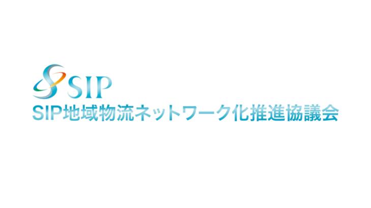中堅・中小企業間の共同輸配送目指す「SIP地域物流ネットワーク化推進協議会」、座長にローランド・ベルガーの小野塚氏を選出