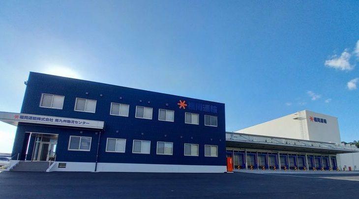 福岡運輸、鹿児島・大崎町で冷凍・冷蔵倉庫を開設