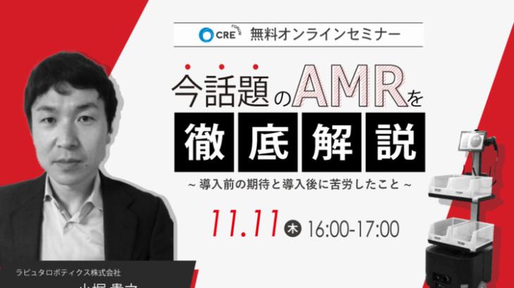 【告知】CRE、11月11日にラピュタロボティクス・小堀氏登壇しAMR導入のオンラインセミナー開催