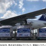 ANA、環境負荷低い航空燃料SAFの費用一部負担した物流事業者らに証書発行開始