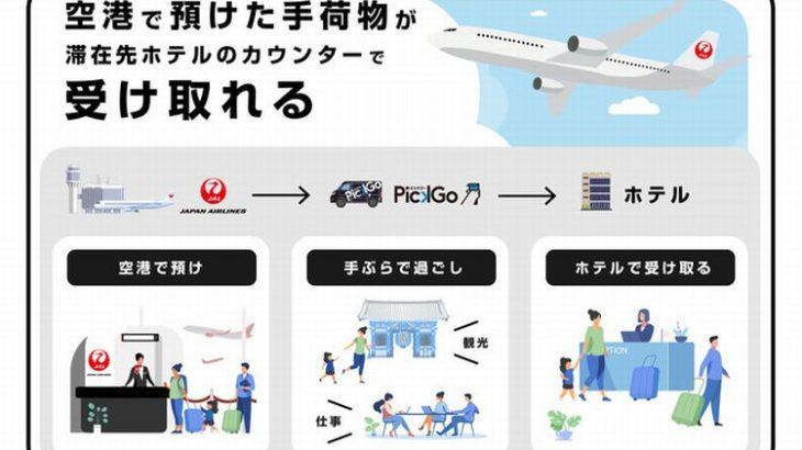 JALとCBcloud、出発地の空港で預けた手荷物を滞在先ホテルへ当日配送する実証実験の第2弾へ