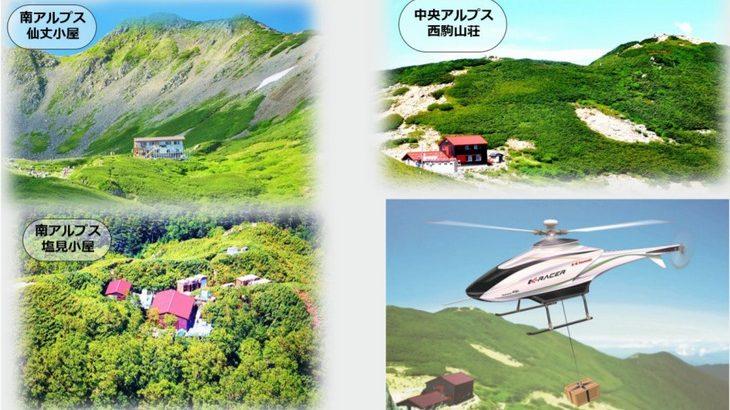 川崎重工、長野・伊那で世界初の無人VTOL機使った山小屋への物資輸送プロジェクトを開始