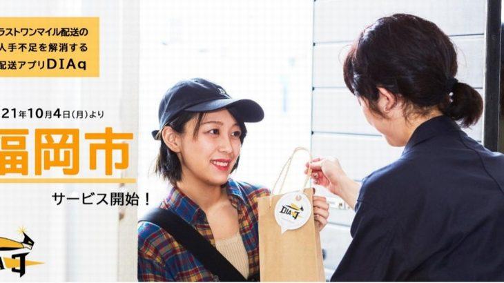 セルートの配送マッチング「DIAq」、新たに福岡市で提供開始
