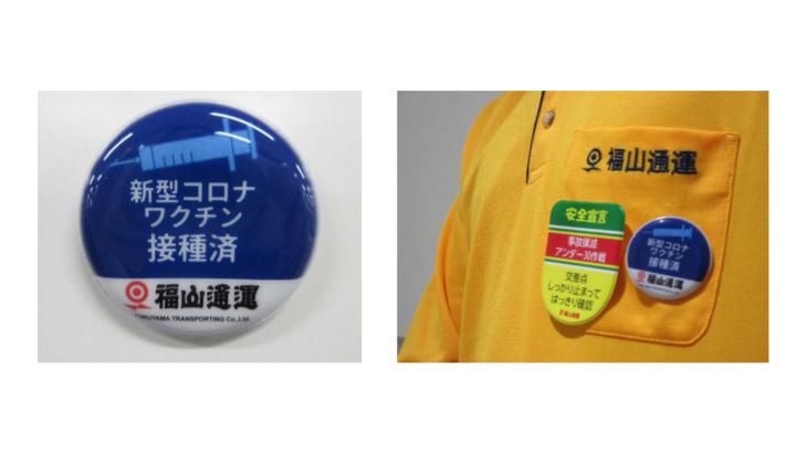 福山通運、ワクチン接種済み従業員がバッチ着用