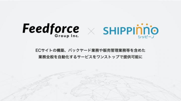 フィードフォースグループ、シッピーノを10月21日付で買収へ