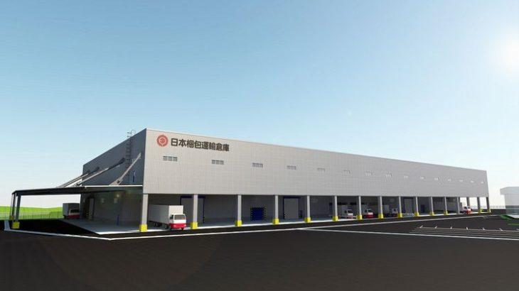 日本梱包運輸倉庫、岩手・北上で1・5万平方メートルの新倉庫開発へ