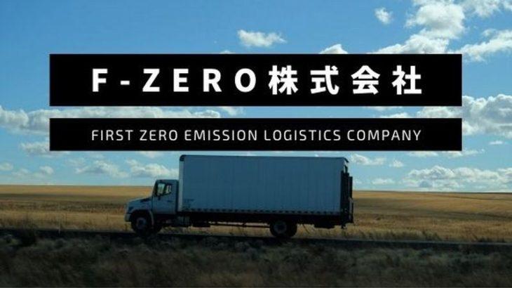 三重の大川運輸倉庫とスタートアップのPathfinder、「ゼロエミッション物流」目指す合弁会社設立