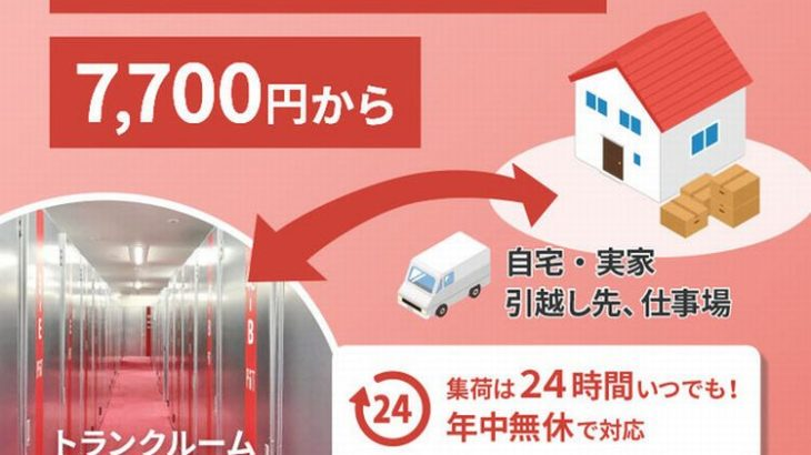 トランクルーム「収納ビット」のアンビシャス、新たに自宅などへの荷物搬出・配送の取り扱い開始