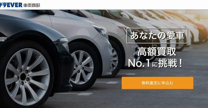ドライバー専門求人サイトのドラEVER、新たに車両買い取りサービスを開始