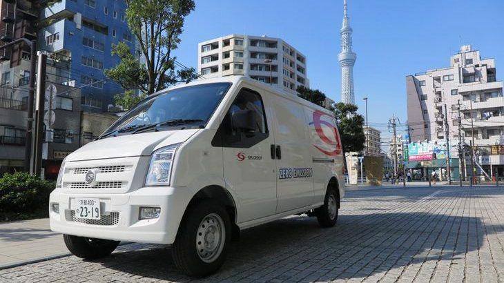 SBSHD、ラストワンマイルの脱炭素化へ中国製EV導入を公表
