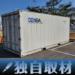 【独自取材、新型ウイルス】南日本運輸倉庫、コロナワクチンの保管・輸送に対応可能な「超冷凍コンテナ」の提供開始